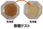 除菌テスト
